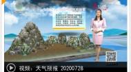天气预报 20200728