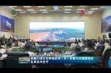 青藏川滇甘交界地區州(市)長第六次聯席會議在果洛州召開