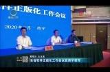 全省軟件正版化工作會議在西寧召開