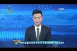 青海省重大疫情防控救治體系建設獲國家6.46億元支持