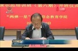 青海省政协系统党员和党务工作者省级示范培训班开班