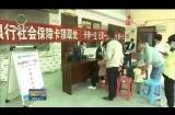 """青海省社保卡业务实现""""即时办  多点办  一站办"""""""
