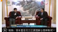 信长星会见三江源国家公园体制试点评估验收专家组