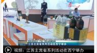 江苏主宾省系列活动在西宁举办