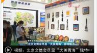 """北京文博会尽显""""大美青海""""独特魅力"""