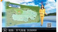 2020-09-09《天氣預報》