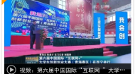 """第六屆中國國際""""互聯網+""""大學生創新創業大賽(青海賽區)在西寧舉行"""