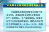 中央第十五巡視組巡視青海省公告