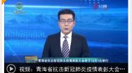 青海省抗击新冠肺炎疫情表彰大会将于12月1日举行