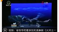 省领导观看原创民族舞剧《大河之源》 王建军 信长星 多杰热旦出席