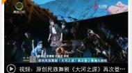 原创民族舞剧《大河之源》再次登上青海大剧院