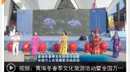 青海冬春季文化旅游活动暨全国万人自驾摄影活动启动