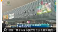 第十八届中国国际农交会青海展团销售额达260多万元