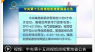 中央第十五巡视组巡视青海省公告
