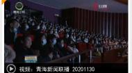 青海新闻联播 20201130