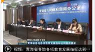 青海省各地各項教育發展指標達到脫貧要求