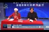 """""""青海廣播電視臺與字節跳動新媒體孵化園""""簽約揭牌"""