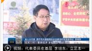 代表委员在基层 李培东:立足本职建言 助力乡村振兴