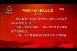 青海省人民代表大会公告(第十号)