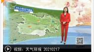 天气预报 20210217