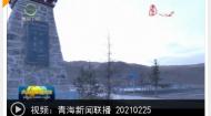 2021-02-25《青海新闻联播》