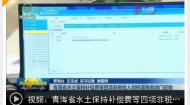 青海省水土保持补偿费等四项非税收入划转至税务部门征收