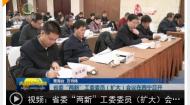 """省委""""两新""""工委委员(扩大)会议在西宁召开"""