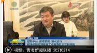 2021-03-14《青海新闻联播》