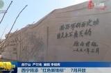 """西宁将添""""红色新地标"""" 7月开放"""
