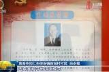 青海新闻联播20210325