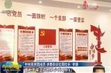 党史学习教育中央宣讲团到班彦村 青海师范大学开展宣讲