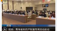 青海省知识产权宣传周活动启动