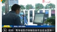 青海省医疗保障信息平台在全国率先上线