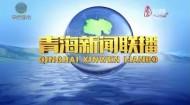青海新闻联播 20210421
