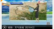 天气预报 20210422