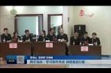 西宁海关:学习百年党史 汲取奋进力量