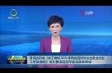 青海省印发《关于做好2021年我省高校毕业生就业创业工作的通知》全力推进高校毕业生就业创业