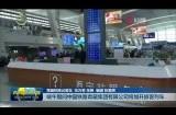 端午期间中国铁路青藏集团有限公司将加开旅客列车