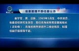省委管理干部任前公示(2021.6.11)