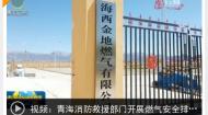 青海消防救援部门开展燃气安全排查整治工作