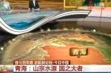 《今日中国·青海篇》《这就是中国·青海篇》两个特别节目顺利播出