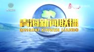 青海新闻联播 20210615