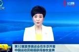 第32届夏季奥运会在东京开幕 中国运动员杨倩获得首枚金牌
