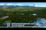 为推进青藏高原生态文明建设展现青海担当