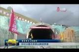【聚焦重点工程建设】祁大公路大冬树山隧道贯通