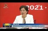 青海省庆祝中国共产党成立100周年理论研讨会召开