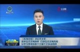 《青海日报》评论员文章:高举生态文明旗帜 打造生态文明高地