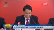 全省党史学习教育第三场新闻发布会举行