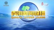 青海新闻联播 20210915