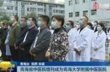 青海省中医院增列成为青海大学附属中医医院